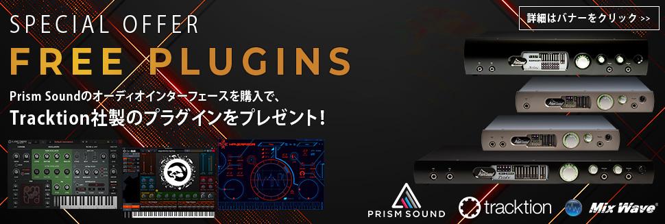 PRISM SOUND EARLY SUMMERキャンペーン開催決定!TITAN/ATLAS/LYRAシリーズの購入でTRAKTIONプラグインを無料でゲット!!