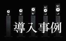 bnr_link_box_p_audio_03.jpg
